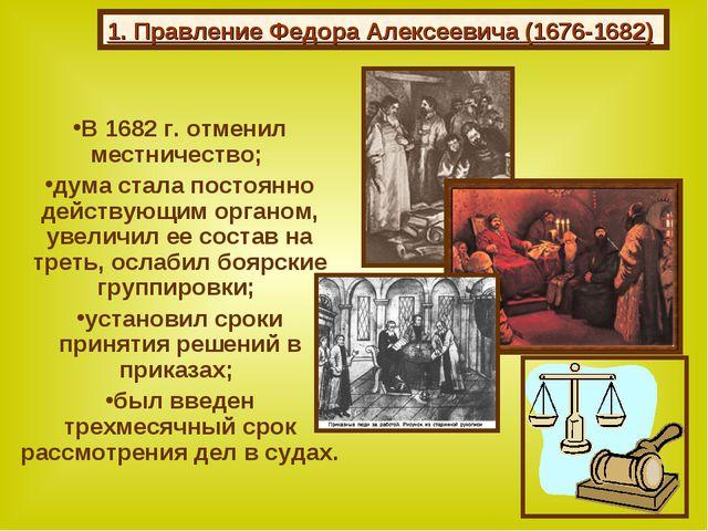 В 1682 г. отменил местничество; дума стала постоянно действующим органом, уве...