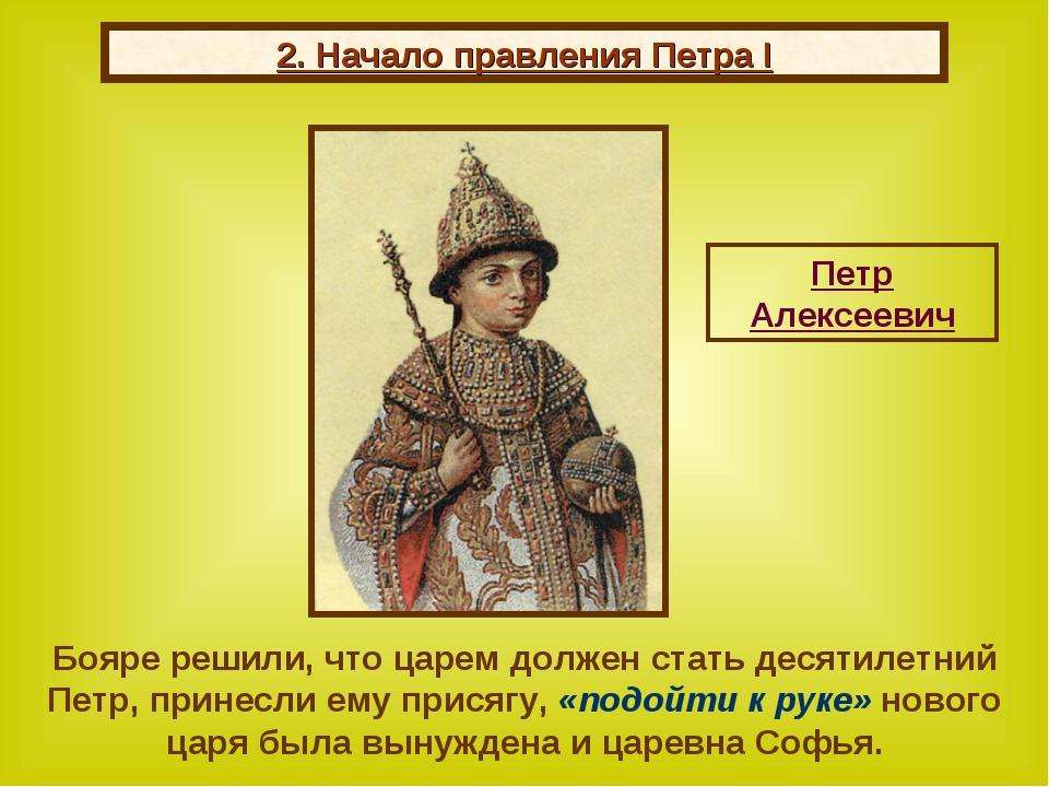 Бояре решили, что царем должен стать десятилетний Петр, принесли ему присягу,...