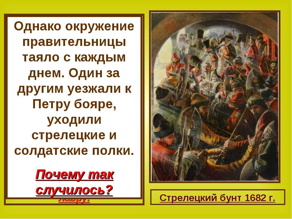 В ночь с 7 на 8 августа 1689 г. в Кремле пустили слух, что потешные войска ид...