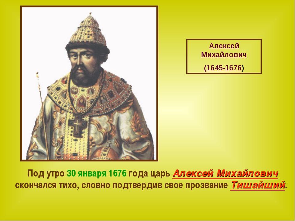 Алексей Михайлович (1645-1676) Под утро 30 января 1676 года царь Алексей Миха...