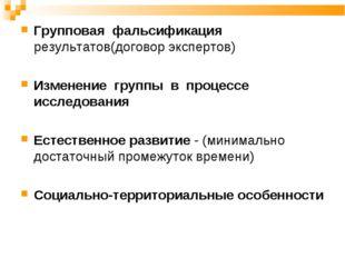 Групповая фальсификация результатов(договор экспертов) Изменение группы в про