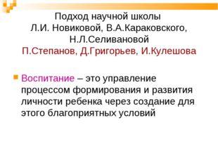 Подход научной школы Л.И. Новиковой, В.А.Караковского, Н.Л.Селивановой П.Сте