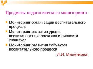 Предметы педагогического мониторинга Мониторинг организации воспитательного