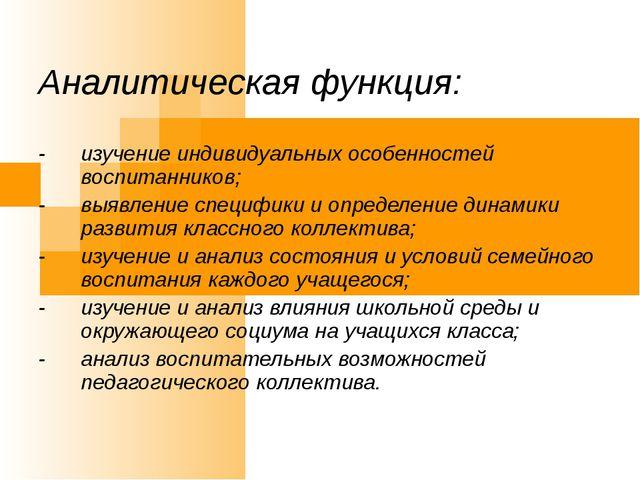 Аналитическая функция: - изучение индивидуальных особенностей воспитанников;...