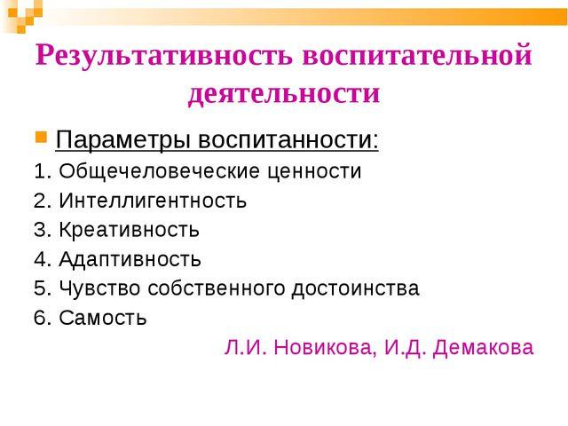 Результативность воспитательной деятельности Параметры воспитанности: 1. Обще...