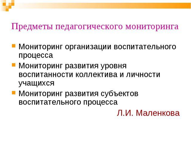 Предметы педагогического мониторинга Мониторинг организации воспитательного...