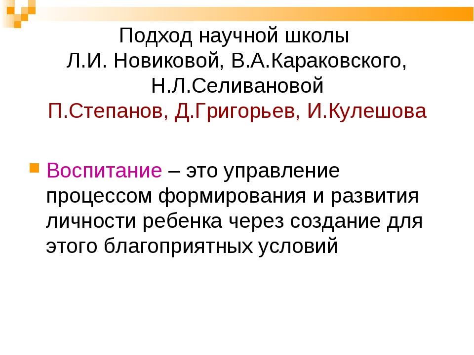 Подход научной школы Л.И. Новиковой, В.А.Караковского, Н.Л.Селивановой П.Сте...