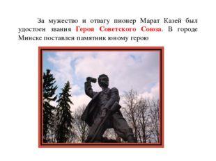 За мужество и отвагу пионер Марат Казей был удостоен звания Героя Советского