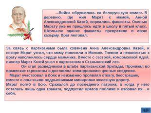 ...Война обрушилась на белорусскую землю. В деревню, где жил Марат с мамой,