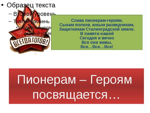 Пионерам – Героям посвящается… Слава пионерам-героям, Сынам полков, юным разв...