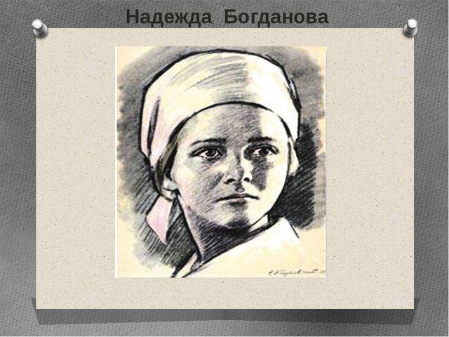 Надежда Богданова