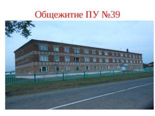Общежитие ПУ №39