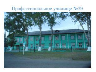 Профессиональное училище №39