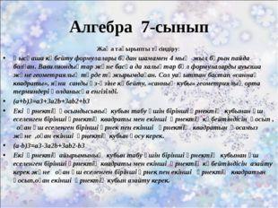 Алгебра 7-сынып Жаңа тақырыпты түсіндіру: Қысқаша көбейту формулалары бұдан