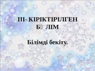 ІІІ- КІРІКТІРІЛГЕН БӨЛІМ Білімді бекіту.
