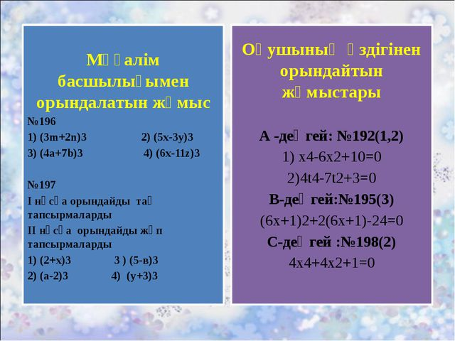 Мұғалім басшылығымен орындалатын жұмыс №196 1) (3m+2n)3 2) (5x-3y)3 3) (4a+7b...