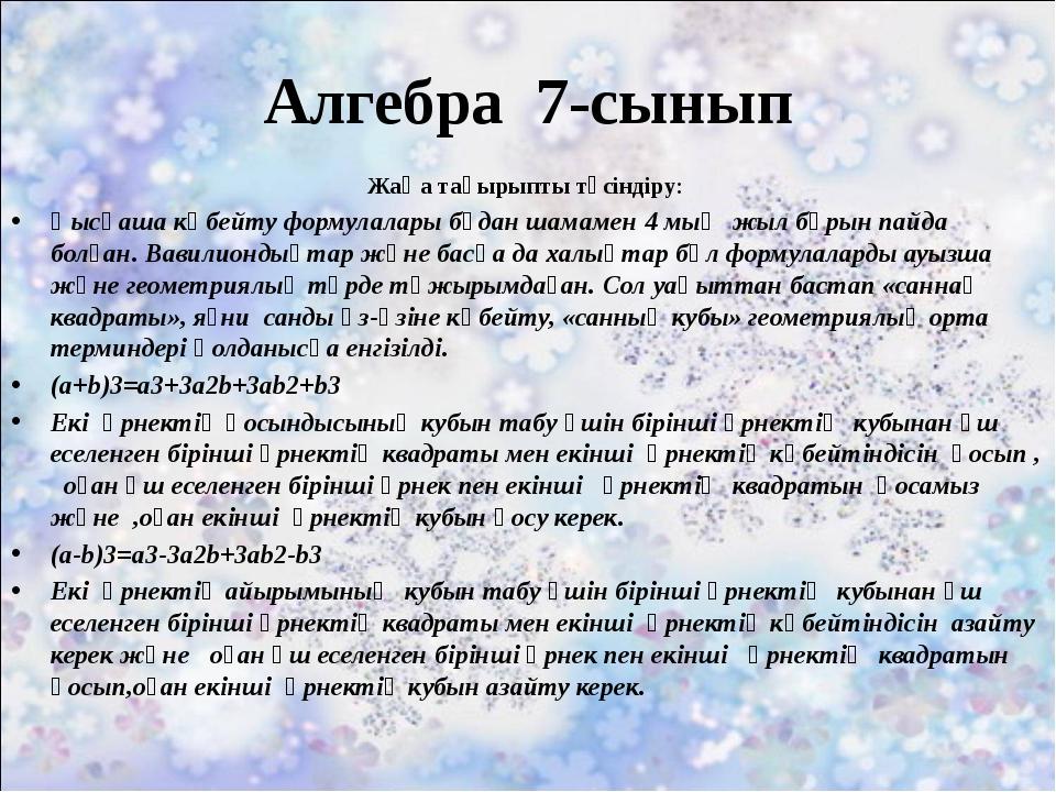 Алгебра 7-сынып Жаңа тақырыпты түсіндіру: Қысқаша көбейту формулалары бұдан...