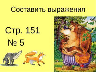 Составить выражения Стр. 151 № 5