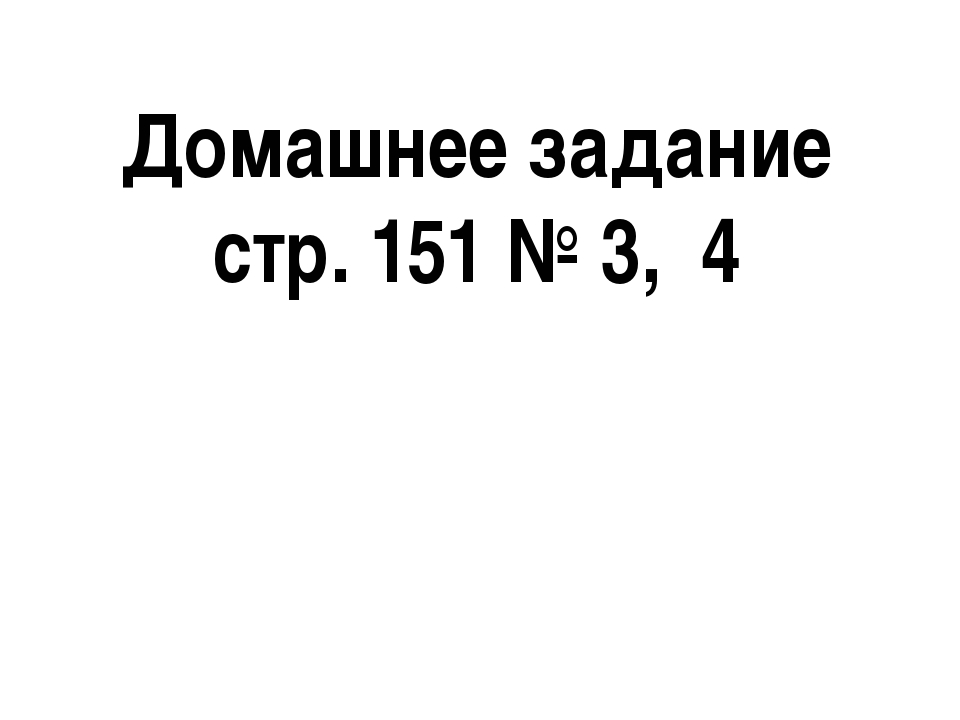 Домашнее задание стр. 151 № 3, 4