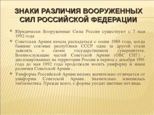 ЗНАКИ РАЗЛИЧИЯ ВООРУЖЕННЫХ СИЛ РОССИЙСКОЙ ФЕДЕРАЦИИ Юридически Вооруженные Си