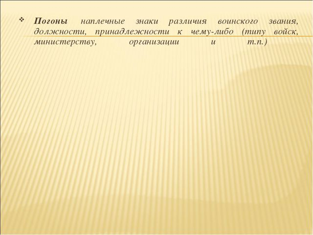 Погоны наплечные знаки различия воинского звания, должности, принадлежности...