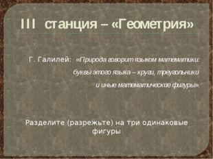 III станция – «Геометрия» Г. Галилей: «Природа говорит языком математики: бук