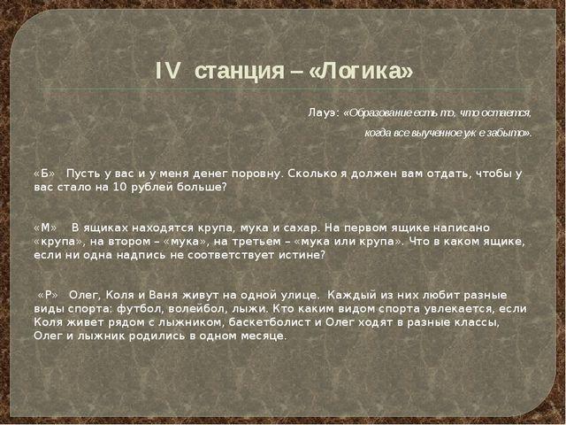 IV станция – «Логика» Лауэ: «Образование есть то, что остается, когда все вы...