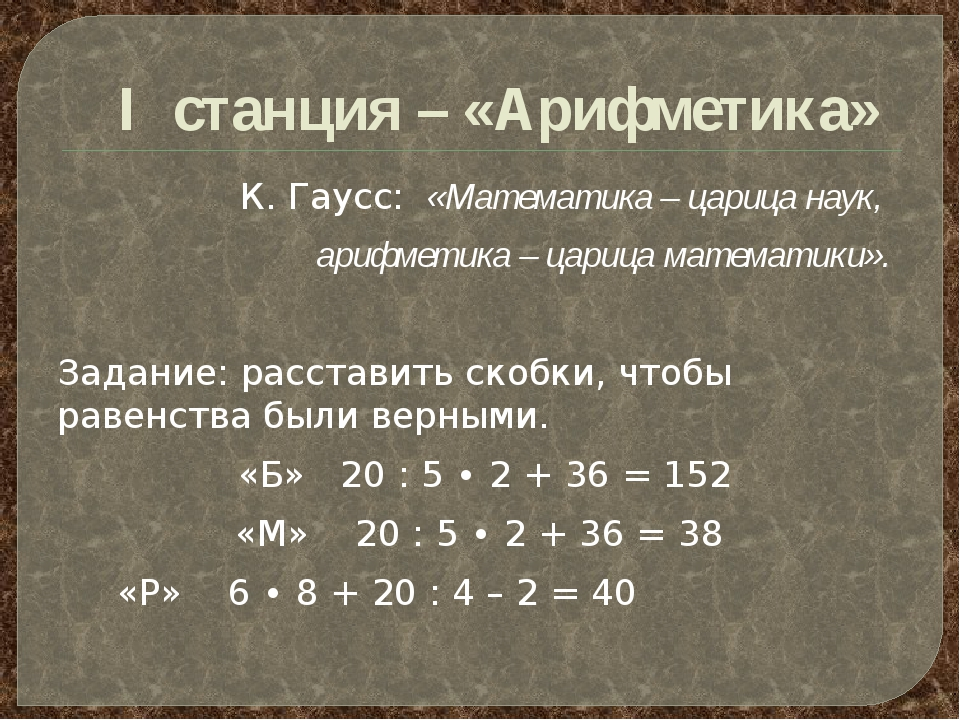 I станция – «Арифметика» К. Гаусс: «Математика – царица наук, арифметика – ц...