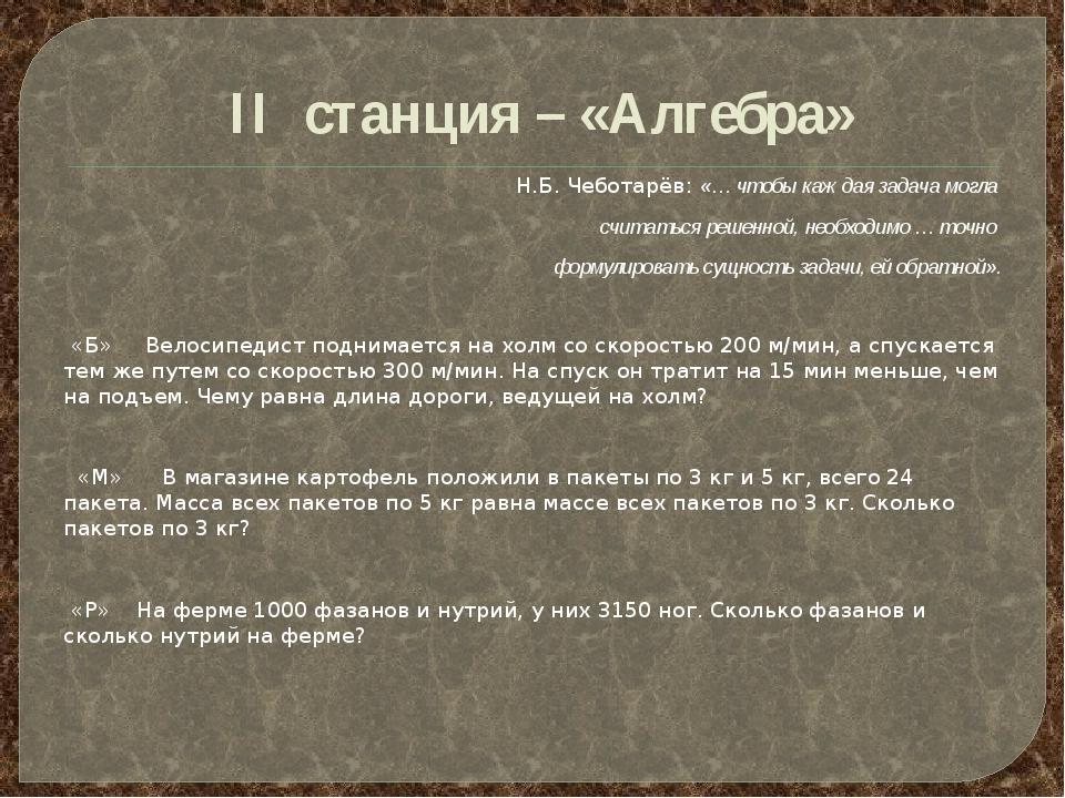 II станция – «Алгебра» Н.Б. Чеботарёв: «… чтобы каждая задача могла считатьс...