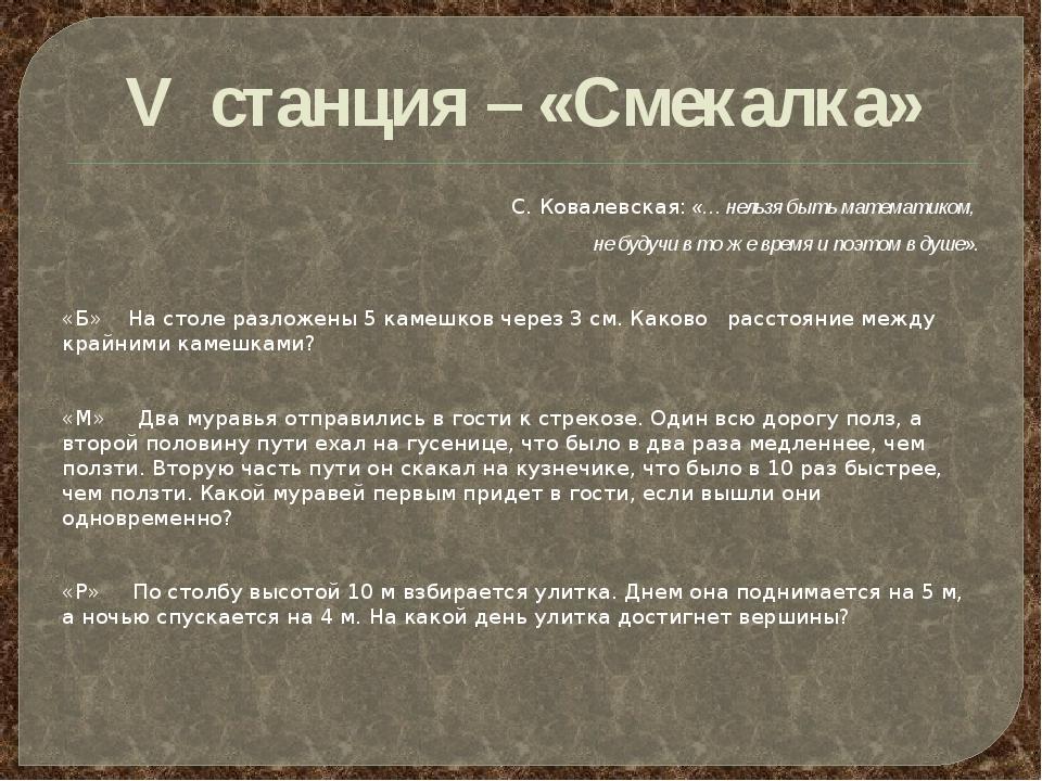 V станция – «Смекалка» С. Ковалевская: «… нельзя быть математиком, не будучи...