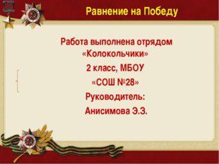 Равнение на Победу Работа выполнена отрядом «Колокольчики» 2 класс, МБОУ «СО