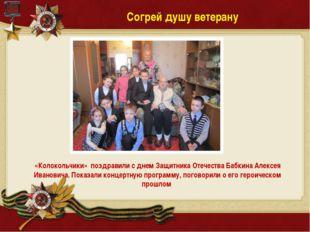 «Колокольчики» поздравили с днем Защитника Отечества Бабкина Алексея Иванови