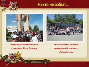 Никто не забыт… Тимуровцы возложили цветы к памятнику Мусы Джалиля «Колокольч