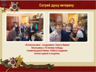 «Колокольчики» поздравили Залогу Марию Леонтьевну с 70 летием победы сталинг