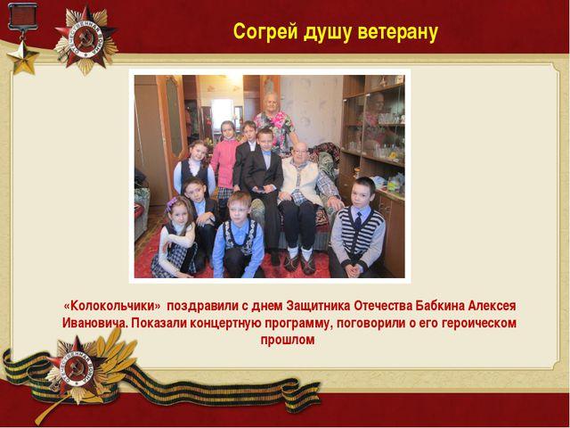 «Колокольчики» поздравили с днем Защитника Отечества Бабкина Алексея Иванови...