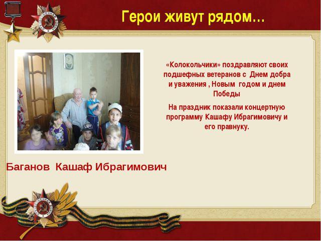 Герои живут рядом… Баганов Кашаф Ибрагимович «Колокольчики» поздравляют своих...
