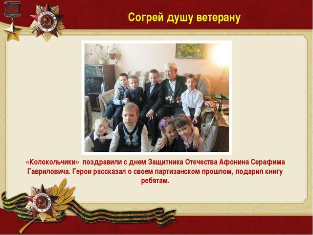 «Колокольчики» поздравили с днем Защитника Отечества Афонина Серафима Гаврил...