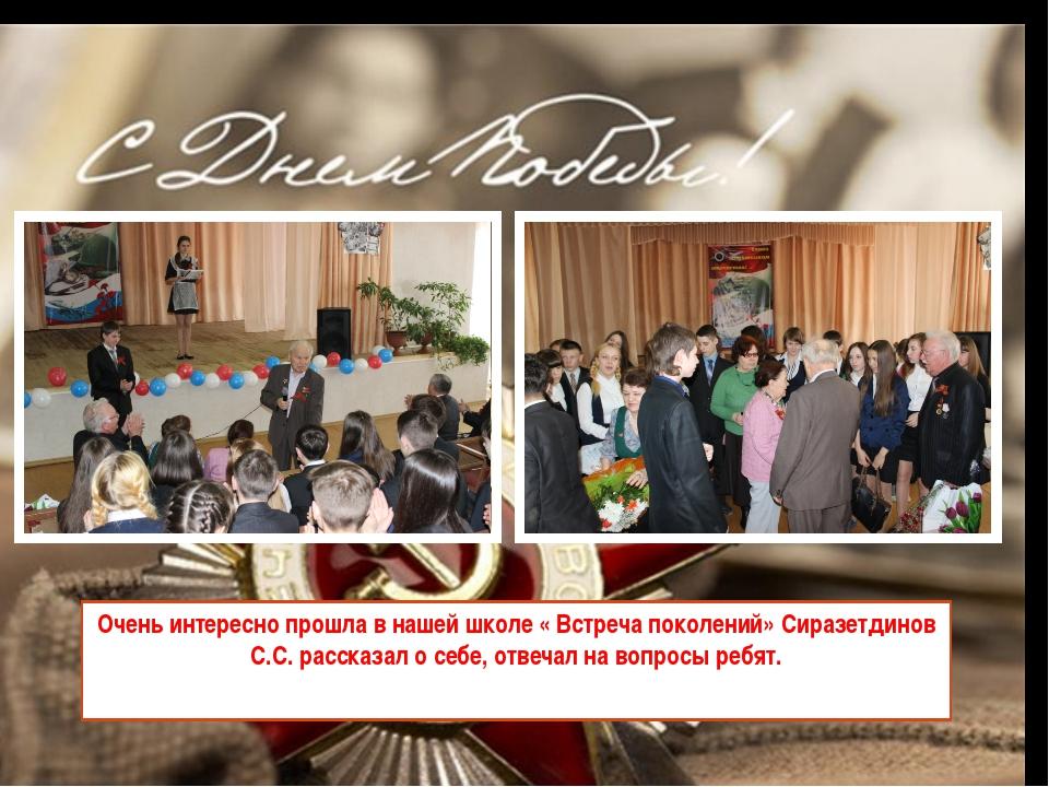 Очень интересно прошла в нашей школе « Встреча поколений» Сиразетдинов С.С. р...