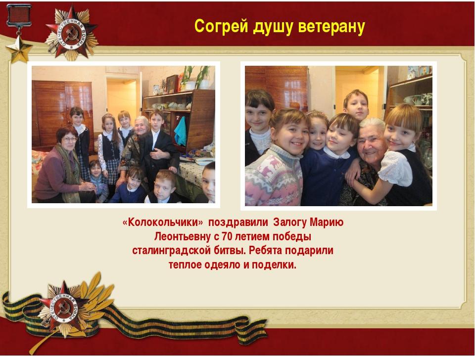 «Колокольчики» поздравили Залогу Марию Леонтьевну с 70 летием победы сталинг...