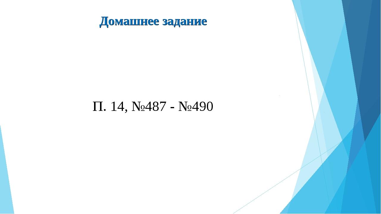 Домашнее задание П. 14, №487 - №490