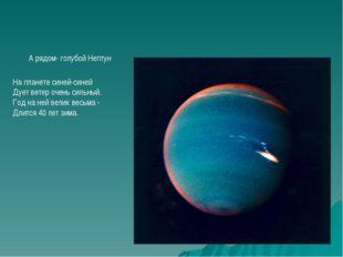 На планете синей-синей Дует ветер очень сильный. Год на ней велик весьма - Дл
