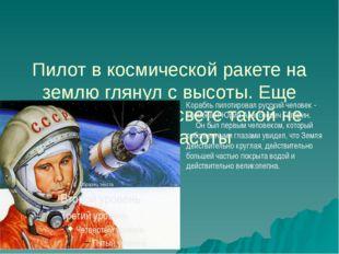 Пилот в космической ракете на землю глянул с высоты. Еще никто, никто на све