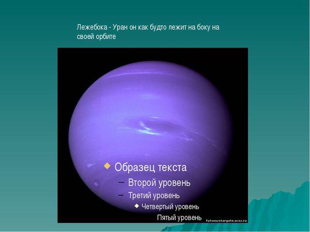 Лежебока - Уран он как будто лежит на боку на своей орбите