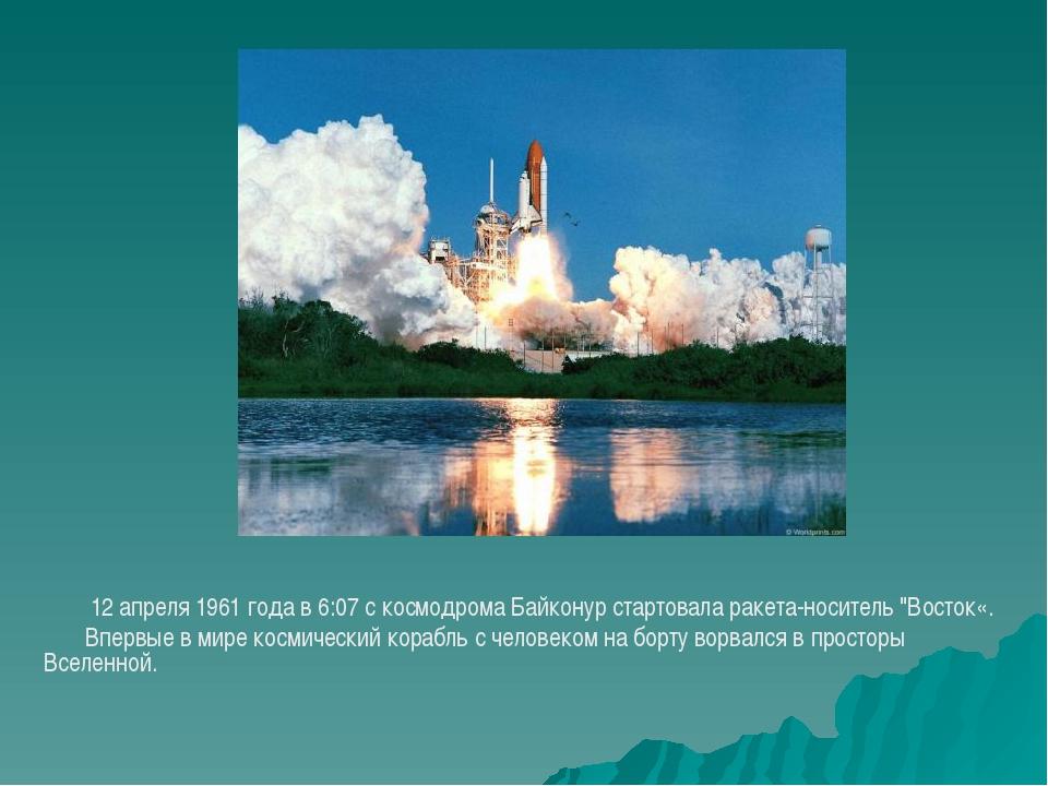 12 апреля 1961 года в 6:07 с космодрома Байконур стартовала ракета-носитель...