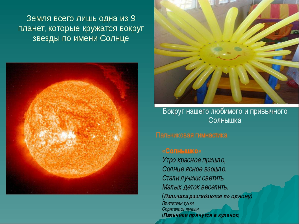 Земля всего лишь одна из 9 планет, которые кружатся вокруг звезды по имени Со...