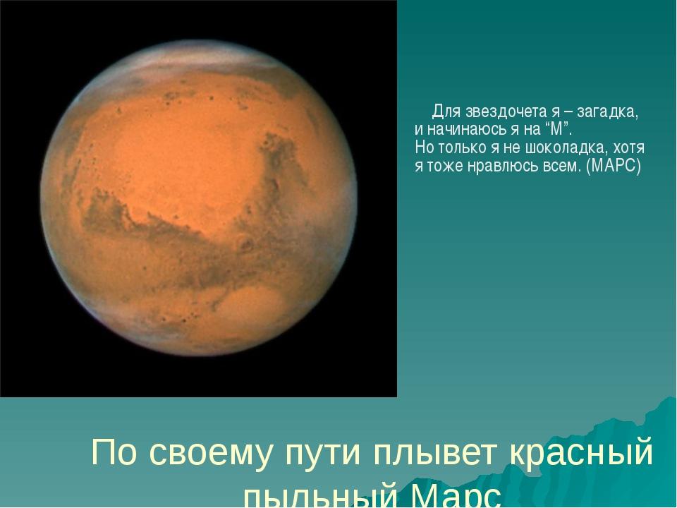 По своему пути плывет красный пыльный Марс Для звездочета я – загадка, и начи...