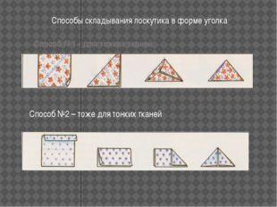 Способ №1 - для тонких тканей Способ №2 – тоже для тонких тканей Способы скла