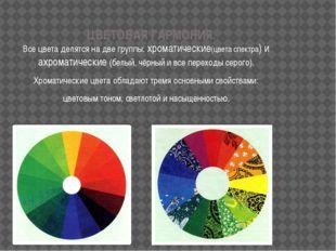 ЦВЕТОВАЯ ГАРМОНИЯ. Все цвета делятся на две группы: хроматические(цвета спект