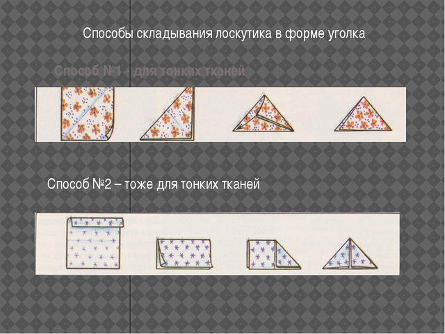Способ №1 - для тонких тканей Способ №2 – тоже для тонких тканей Способы скла...