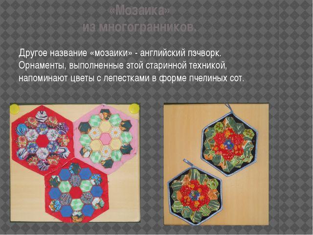 «Мозаика» из многогранников. Другое название «мозаики» - английский пэчворк....
